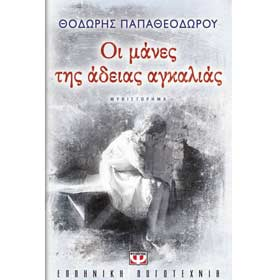 Oi Manes tis Adeias Agkalias, by Thodoris Papatheodorou, In Greek