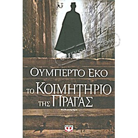 To koimitirio tis Pragas, by Umberto Eco, In Greek