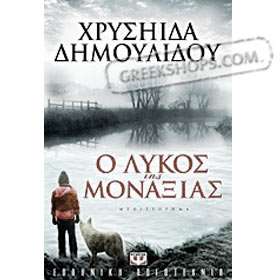 O Lykos tis Monaxias, by Chrysiida Dimoulidou, In Greek CLEARANCE 20% OFF