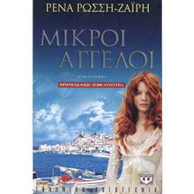 Mikroi Aggeloi, by Rena Rossi-Zairi, Psychogios Editions, In Greek