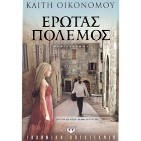 Erotas Polemos, by Kaiti Economou, Psychogios Editions, In Greek