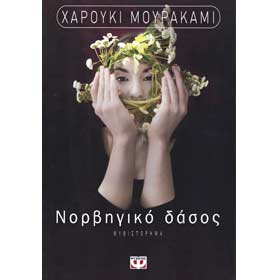 Norvigiko Dasos, by Charouki Mourakami, Psychogios Editions, In Greek