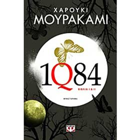 1Q84 by Haruki Murakami, In Greek 30% Off