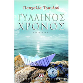Gialinos Hronos, by Pashalia Travloy, In Greek