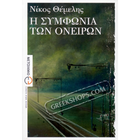 I simfonia ton oneiron, by Nikos Themelis (In Greek) CLEARANCE 20% OFF