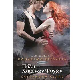 City of Lost Souls (The Mortal Instruments, Book 5) - Poli ton Hamenon Psihon, by Cassandra Clare, I