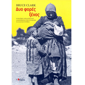 Dio Fores Ksenos (Twice a Stranger), by Bruce Clark, In Greek