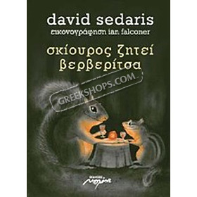 Skiouros ziti Berberitsa, by David Sedaris (in Greek)