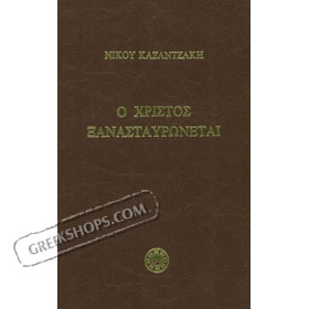 O Christos Ksanastavronetai by Nikos Kazantzakis, in Greek