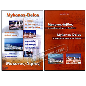 Mykonos Delos A voyage to the Centre of the Cyclades DVD (PC DVD or PAL) w/ Booklet