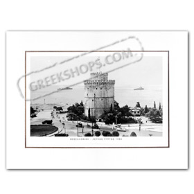 Vintage Greek City Photos Macedonia - Salonica, Lefkos Pirgos White Tower (1955)