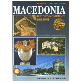 Macedonia - History, Monumnets, Museums (in English)