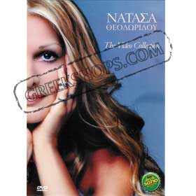 Natassa Theodoridou The Video Collection - DVD (Pal & Zone 2)