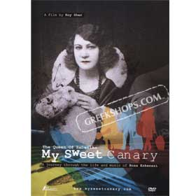 My Sweet Canary - The Life of Rosa Eskenazi, the Queen of Rebetiko DVD (All Regions)