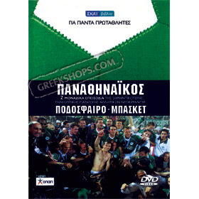History of the Greek Sports Team P.A.O. Documentary DVD