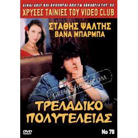 Trelladiko polyteleias movie