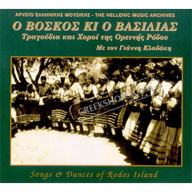 Songs & Dances Of Rhodes Island, by The Hellenic Music Archives