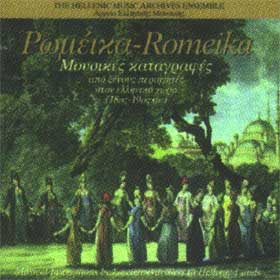 Romeika-Musical Inscriptions by Foreigh Travellers to Hellenic Lands