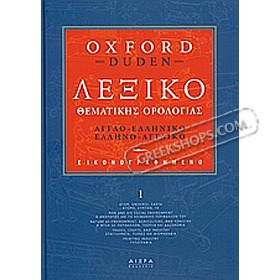 Visual Thematic Terminology English   Greek Dictionary by Oxford - Duden