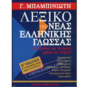 The Complete Lexicon of Modern Greek by G. Bambiniotis 3rd Ed.
