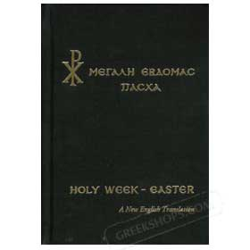 Greek Orthodox Holy Week & Easter Services Book