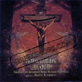 Byzantine Hymns for Easter Week - Ora Enati by Gaitanos