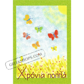 Get Well Soon Mini Greeting Card S212
