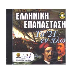 Greek Revolution To '21 en plo (Windows)