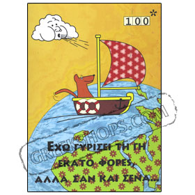 Greekshops greek products humorous cards birthday code b112 birthday humorous message greeting cards in greek box of 12 b112 m4hsunfo