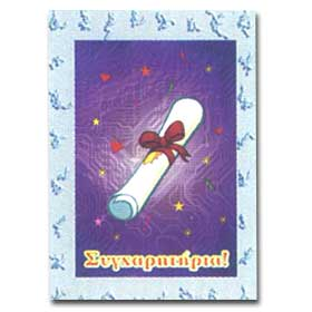 Graduation Mini Greeting Card - in Greek S156