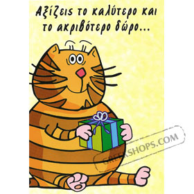 Greekshops greek products special occasion cards birthday code x12l birthday nameday greeting card x12l m4hsunfo