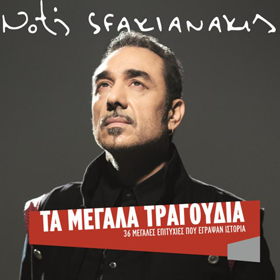 Notis Sfakianakis, Ta Megala Tragoudia (Best of) 2CD