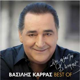 Vasilis Karras, Me Agapi, Best of (2CD)