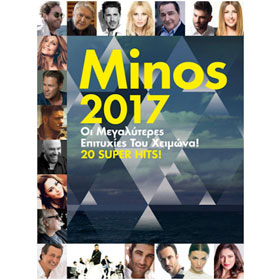 Minos 2017 Winter Greek Hits