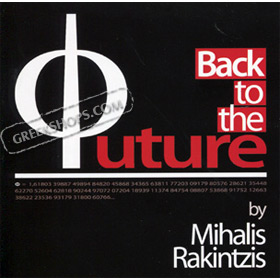 Back to the Future, by Mihalis Rakintzis