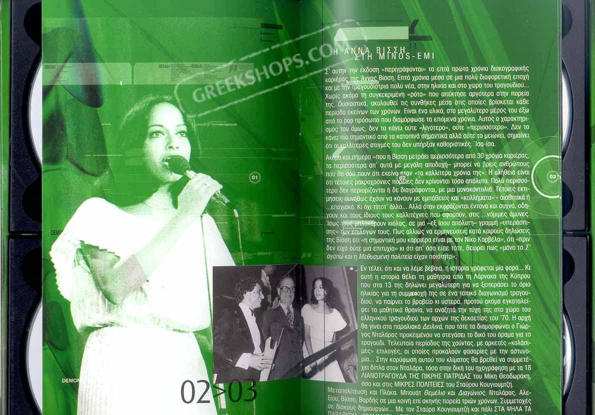 Anna Vissi - Complete EMI Years