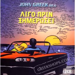 John Greek 88.6 Ligo Prin Ximerosi (2CD)