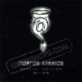 Special Edition CD + DVD Alkeos Giorgos