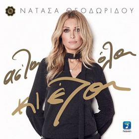 7df34ec5cd2 GreekShops.com : Greek Products : Top 40 : Natasha Theodoridou, Asta ...