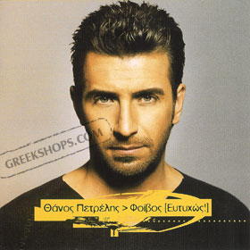 Thanos Petrelis, Eftihos CD Single