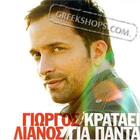 Giorgos Lianos, Krataei Gia Panta (4-track CD single)