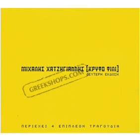 Mihalis Hatziyiannis Krifo Fili Limited Edition CD