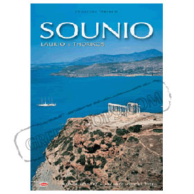 Sounio - Travel Guide Special 50% off