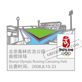 Beijing 2008 Rowing-Canoeing Park Venue Pin (Oversized)