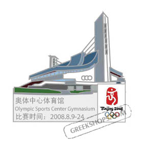 Beijing 2008 Sports Center Gymnasium Venue Pin (Oversized)