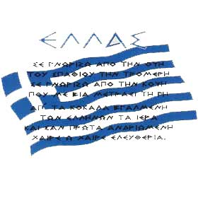 Greece Flag and the National Anthem Sweatshirt 1245a