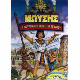 Moses : Prince of Egypt - DVD in Greek (Pal Zones)