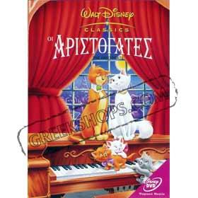 Disney :: The Aristocats in Greek - DVD (Pal Zone & Zone 2)