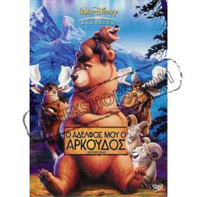 Disney :: Brother Bear - DVD in Greek (PAL / Zone 2)