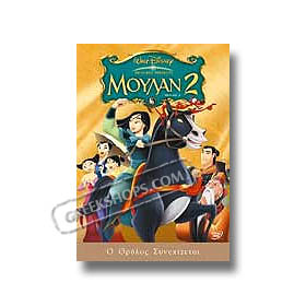 Disney :: Moulan 2 (Mulan 2) - O Thrilos Sinehizete - DVD (PAL / Zone 2)
